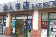 校园书店纷纷关闭引哀鸣 书店开始摸索变革之路