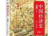 《中国经济史》:钱穆讲述的中国经济史
