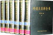 《中国大百科全书》第三版借鉴维基模式  对大众参与划出专业红线