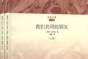 华东师范大学出版社推出《智量文集》14种
