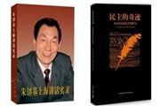 2013年度百道选书之社科  Top 100(综合清单版,提供入选图书更多书榜)