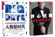 2013年度百道选书之财经  Top 100