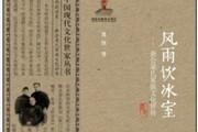 骆玉安:跨越时空的文脉