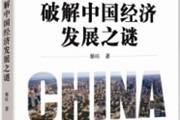 蔡昉:从人口红利到改革红利