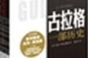 2013年度凤凰传媒十本推荐图书揭晓