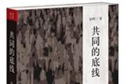 凤凰传媒2013年度十佳图书评选揭晓