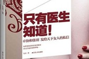 2013年度三大网站畅销书总榜前十特色:心灵鸡汤成功学名人实用加养生
