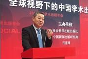 谢寿光:中国学术出版在对外话语体系建设中应当扮演的角色