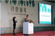 第二届中国童书编辑年会