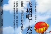 《飞翔吧!大清帝国:近代中国的幻想与科学》:大清帝国的刘慈欣们