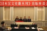 《日本汉文史籍丛刊》:史学巨制  学术精品
