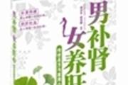 男女有别话养生——薛永东·《男补肾女养肝3》新书首发式