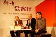 九州出版社《徐复观全集》新书发布会
