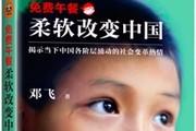 《免费午餐:柔软改变中国》见证柔软的力量
