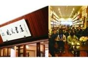 独立书店新定位:城市的文化客厅