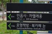 韩国坡州:流程一体化的出版产业园区