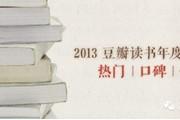 2013年豆瓣读书年度盘点