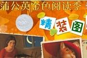 颜小鹂:译文质量决定引进版童书的生命力