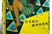 《我亲爱的精神病患者》:一个货真价实的中国人