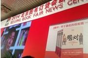 文轩供应链云平台已完成信息协同功能的搭建