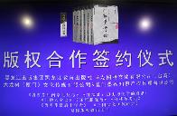 黑龙江教育出版社:7本古典文学图书繁体版权输出台湾