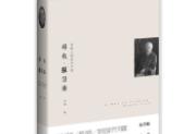 2013 百道·中国好书榜·人文类TOP100