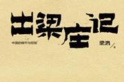 2013 百道·中国好书榜·社科类TOP100