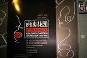 湖南新华旗下阅读花园书店新业态经营探索