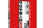 《守住中国人的底线》:救赎失落的精神文明