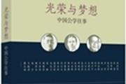 《光荣与梦想:中国公学往事》:光荣与梦想