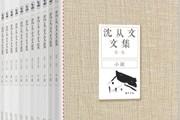 """最新《沈从文文集》出版:再现沈从文的湘西与""""人性"""""""
