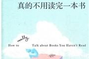 """《真的不用读完一本书》:谁的""""中国性""""?"""