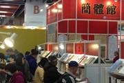 """专家:出版意义上的""""台湾热""""更像是营销概念"""