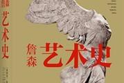 为什么说中国艺术出版物市场进化要靠民间资本