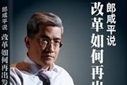 """【今日对榜】郎咸平乐观再论改革;""""高效学习""""年初成热词"""