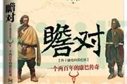 """【每日新上榜】《瞻对》上演文学逆袭,""""博赞""""延续学习神话"""