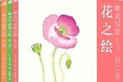 【每日新上榜】 唯美写意花之绘,春季盛放