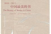 """我国两本图书获封2014""""世界最美的书"""""""