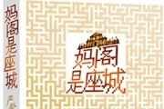 一座人性的迷城:评严歌苓新作《妈阁是座城》