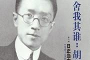 《舍我其谁:胡适(第二部 日正当中,1917—1927)(上下册)》:胡适说过,就可靠吗