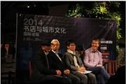 """""""2014书店与城市文化国际论坛""""在广州举行"""