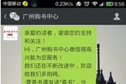 广州购书中心推出书城微信查书功能,帮助读者轻松找书