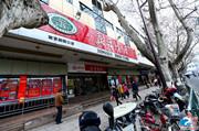 南京老牌书店将进行营业30年来最大规模改造