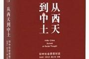 七位印度学者来华演讲结集 《从西天到中土》出版