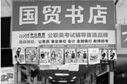 """十多年坚持只卖好书——孟波与""""他的书店"""""""