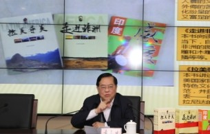"""中国社会科学出版社举行""""外交官眼中的世界""""主题演讲"""