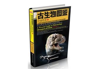 《古生物图鉴》发布319种古生物物种科学绘画形象
