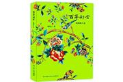 毛文婧:从《百年好合——民国素人志》读懂女人的执着与坚韧