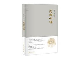 吴晓斌:从《美国十讲》看如何把书的内容和形式做到最佳结合