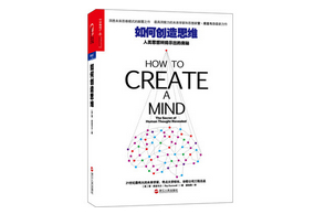 简学:从《如何创造思维》看好书在选题架构中的引领作用